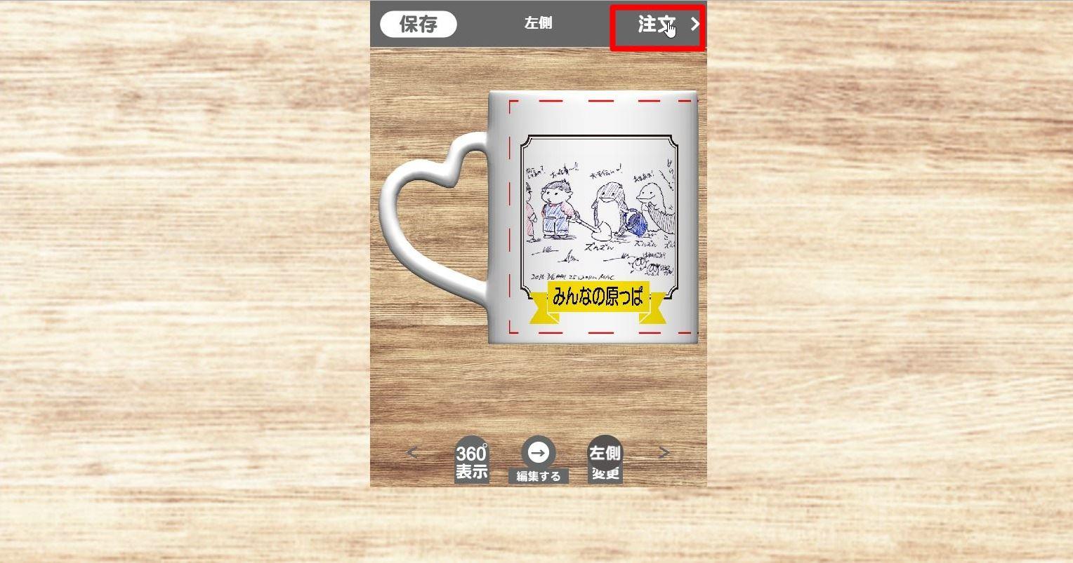 Order18kakou_r