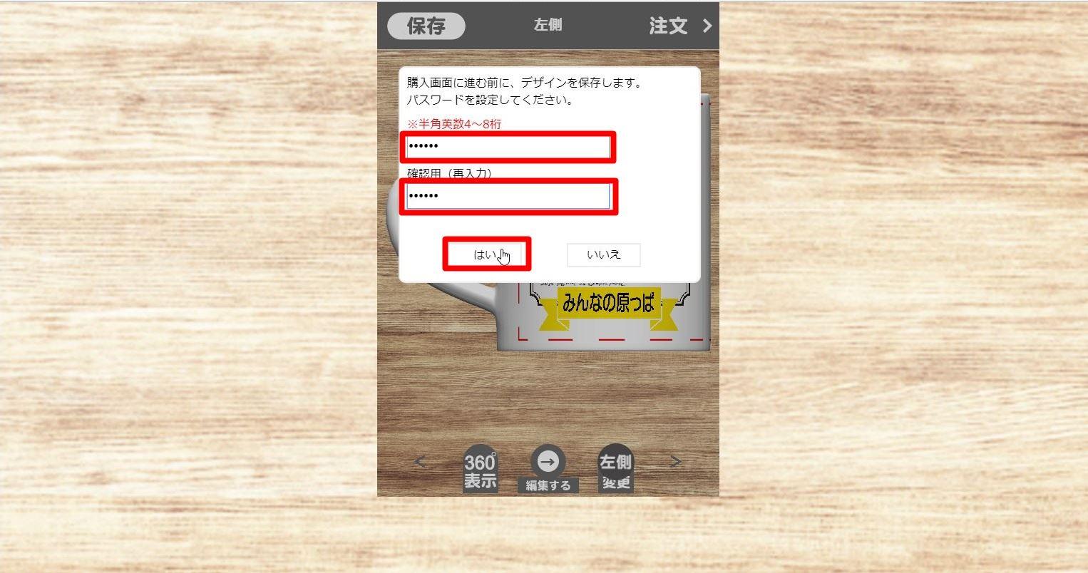 Order19kakou_r